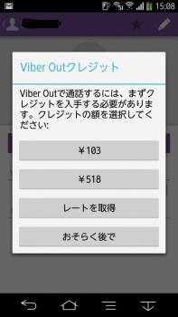 VIBER (1)