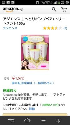 dショッピング (2)