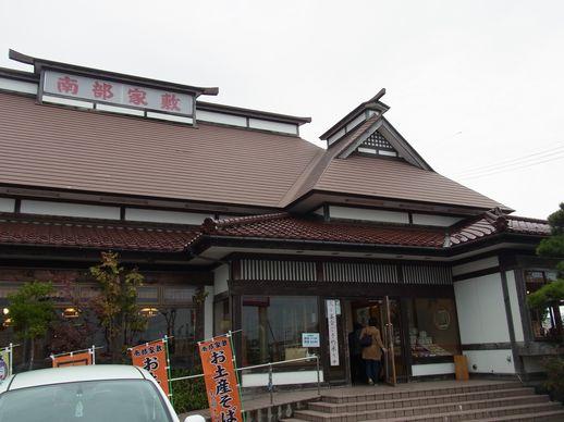 20131030南部屋敷 (1)