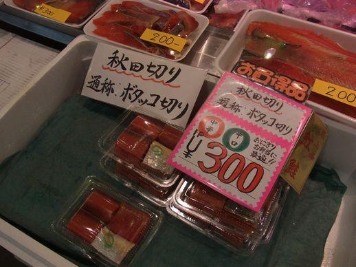 20131031秋田市民市場 (14)