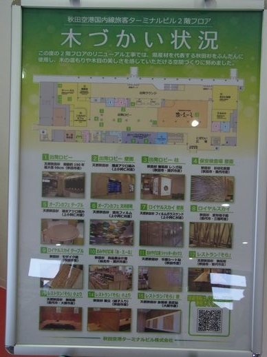 20131031帰りの秋田空港 (8)