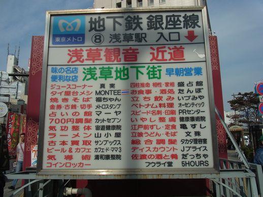 20131103浅草地下街 (2)