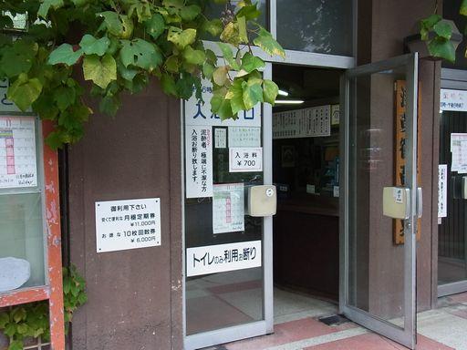20131103観音寺温泉 (7)