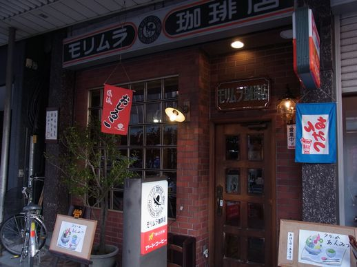 20131116モリモト珈琲店 (8)