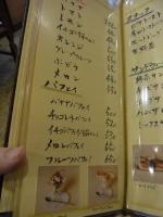 20131116モリモト珈琲店 (1)