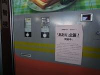 20131117北藤岡_オレンジハット (10)