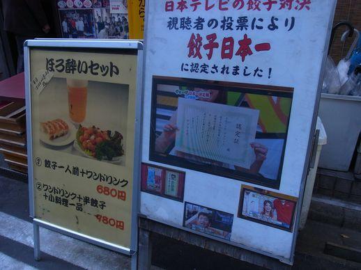 20131123天鴻餃子房 (15)