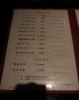 20131123上野やぶそば (1)