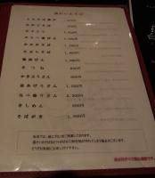 20131123上野やぶそば (2)