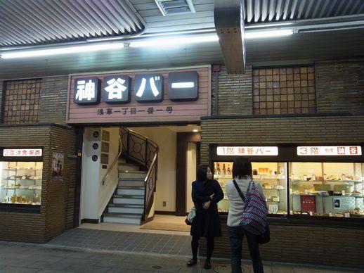 20131123神谷バー (8)