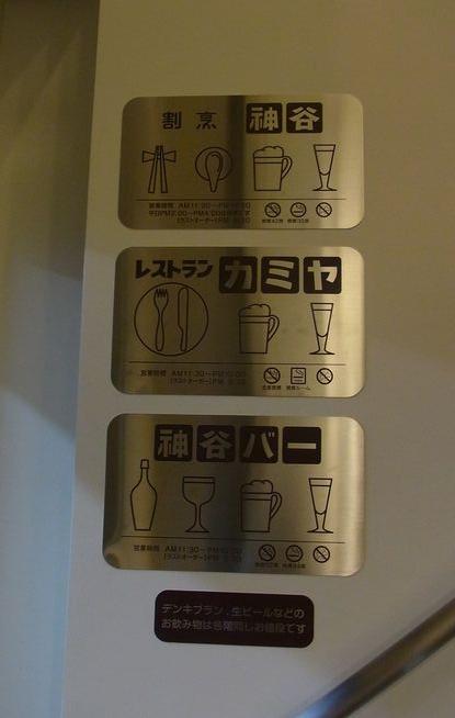 20131123神谷バー (1)