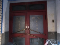 20131210萬来亭 (3)
