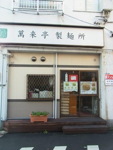 20131210萬来亭 (8)