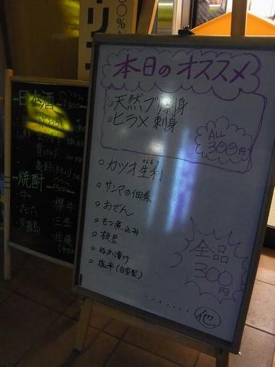 20131210桐のや水産 (4)
