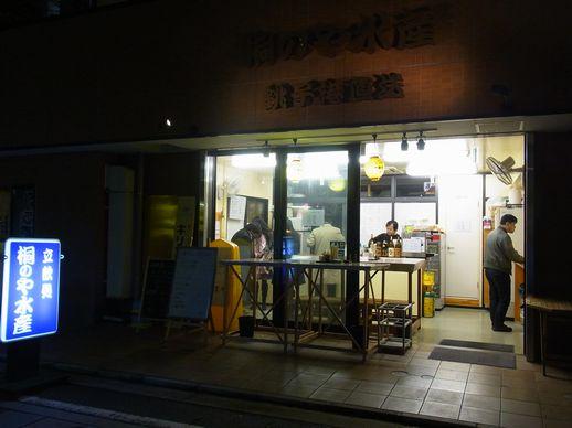 20131210桐のや水産 (5)