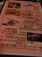 20131210たべもの横丁 (13)