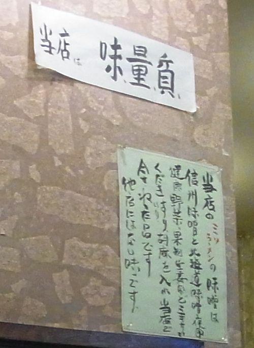 20131212来々軒 (2)