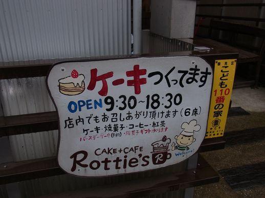 20131219矢向ロッティ (2)