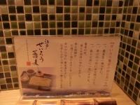 20131221東京駅かんだやぶ (2)