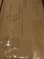 20131221東京駅かんだやぶ (3)