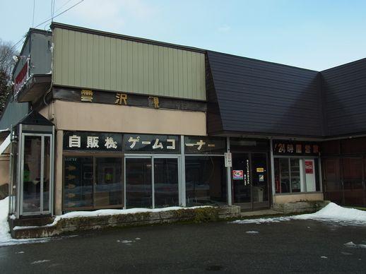 20131228雲沢ドライブイン (30)