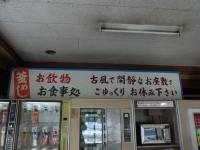 20131228雲沢ドライブイン (16)