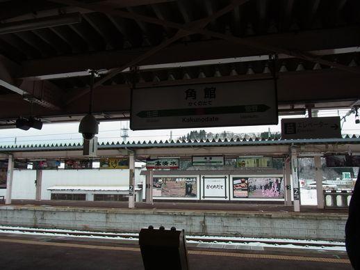 20131228JR角館駅 (2)