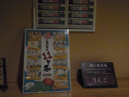 20131228ドーミーイン秋田 (4)