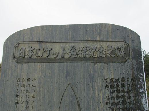 20131229ロケット発祥の地 (2)