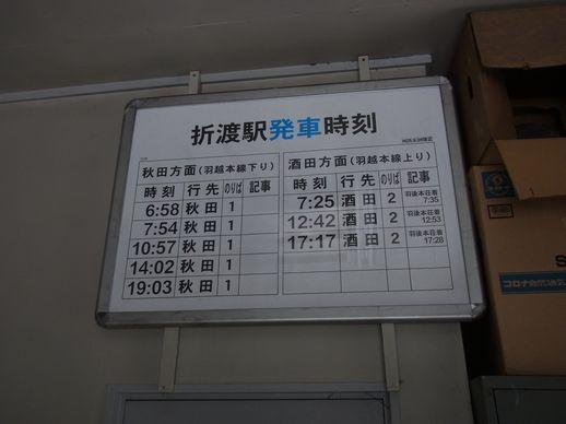 20131229折渡駅 (13)