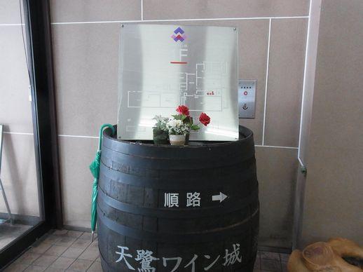 20131229天鷺ワイン城 (2)