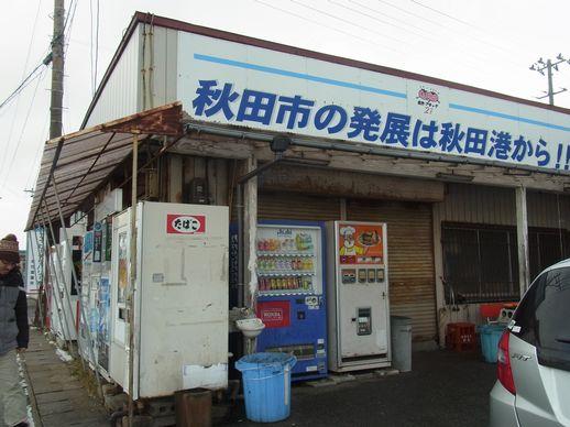 20131229土崎佐原商店 (6)