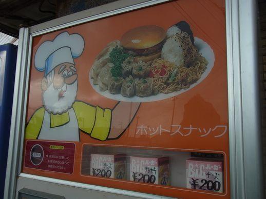 20131229土崎佐原商店 (14)