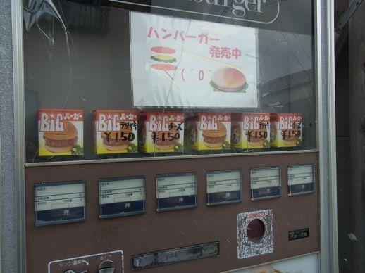 20131229土崎自動販売機 (3)