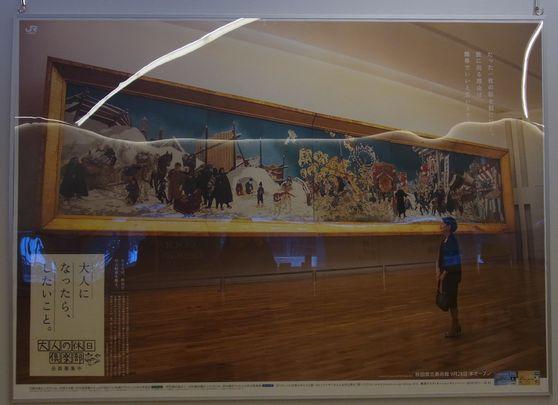 20131229秋田県立美術館 (4)