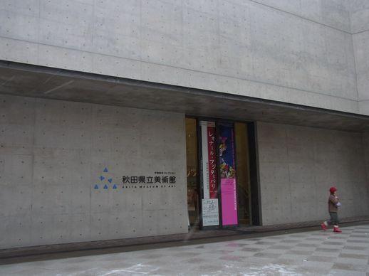 20131229秋田県立美術館 (1)