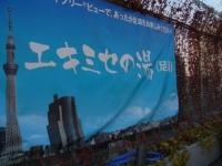 20140103松屋屋上 (5)