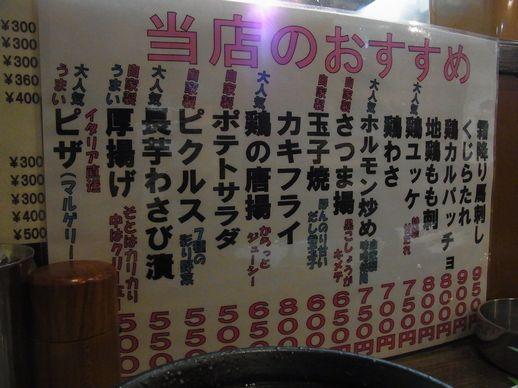 20140103おか田 (2)