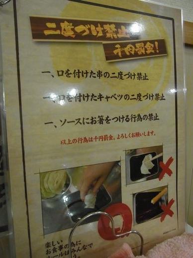 20140104串かつ田中 (1)