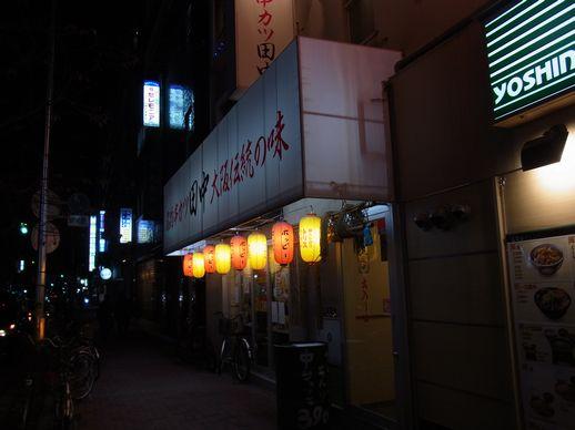 20140104串かつ田中 (5)
