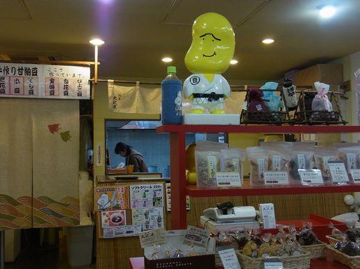 20140111浅草甘納豆 (2)