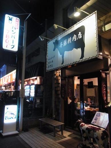 20140124斉藤精肉店 (4)