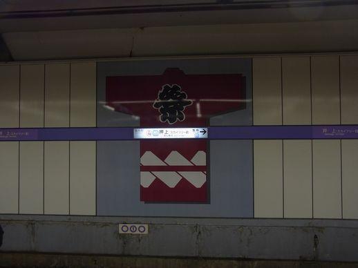 20140125東向島東武博物館 (1)