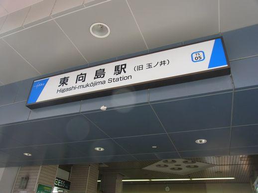 20140125東向島東武博物館 (12)