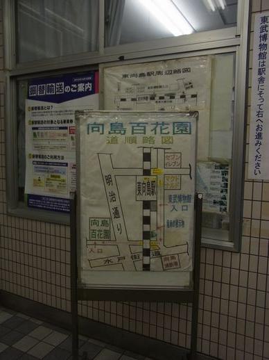 20140125東向島東武博物館 (5)