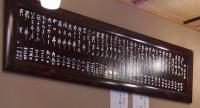 20140125東向島東武博物館 (8)そば屋メニュー