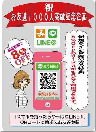 line@pop2