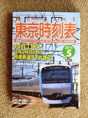 東京時刻表5月号