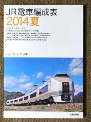 JR電車編成表2014夏