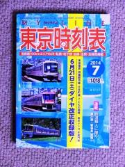 東京時刻表7月号